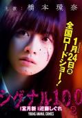 【期間限定・実写映画カバー版】シグナル100【電子限定おまけ付き】(2)