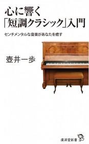 心に響く「短調クラシック」入門