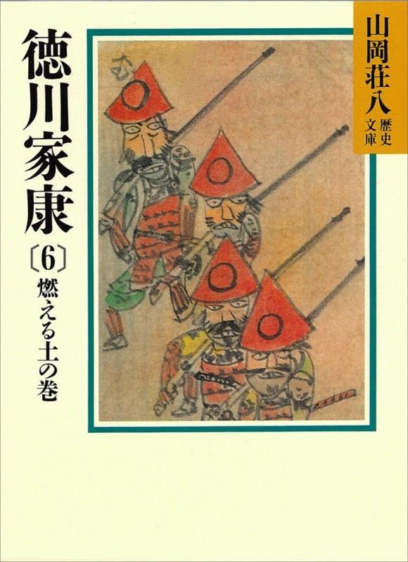 徳川家康(6) 燃える土の巻