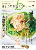 NHK きょうの料理ビギナーズ 2018年4月号