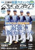 週刊ベースボール 2018年 2/26号