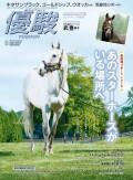 月刊『優駿』 2018年8月号