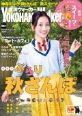 YokohamaWalker横浜ウォーカー 2016 10月号