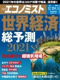 週刊エコノミスト2020年12/29号・2021年1/5合併号