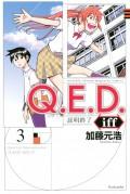 【期間限定価格】Q.E.D.iff ―証明終了―(3)