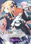 Fate/Grand Order -Epic of Remnant- 亜種特異点IV 禁忌降臨庭園 セイレム 異端なるセイレム 連載版(1)
