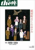 the座53号 紙屋町さくらホテル(2003)