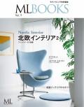 ML BOOKSシリーズ 北欧インテリア2 フィンランド・その他編