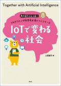 IoTで変わる社会
