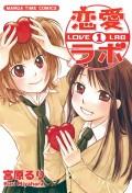 恋愛ラボ1