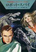 【期間限定価格】宇宙英雄ローダン・シリーズ 電子書籍版61 ロボット・スパイ