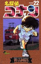 名探偵コナン 22