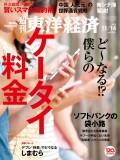 週刊東洋経済2015年11月14日号