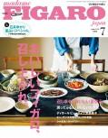madame FIGARO japon (フィガロ ジャポン) 2018年 7月号