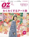 OZmagazine 2016年10月号 No.534