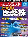 週刊エコノミスト2021年8/24号