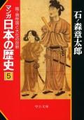 マンガ日本の歴史5 隋・唐帝国と大化の改新