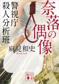 奈落の偶像 警視庁殺人分析班