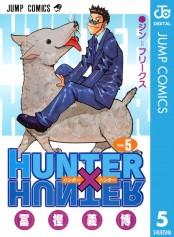 HUNTER×HUNTER モノクロ版 5