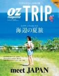 OZmagazine TRIP 2015年8月号