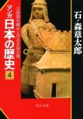 マンガ日本の歴史4 王統譜を編み上げる大和王権