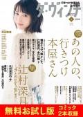 【無料】ダ・ヴィンチ お試し版 2019年4月号