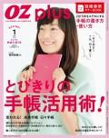 OZplus 2015年1月号 No.40
