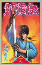 龍狼伝 The Legend of Dragon's Son(17)