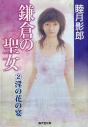 鎌倉の聖女(2)淫の花の宴