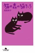 【期間限定価格】猫の森の猫たち
