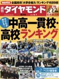 週刊ダイヤモンド 13年6月1日号
