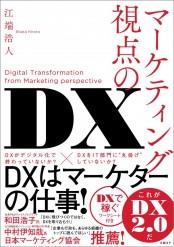 マーケティング視点のDX