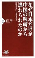 なぜ日本だけが中国の呪縛から逃れられたのか