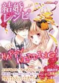 結婚レシピ vol.13