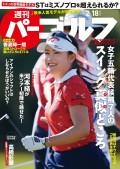 週刊パーゴルフ 2020/2/18号