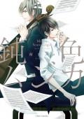 鈍色ムジカ【電子特典イラスト付き】