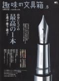 趣味の文具箱 Vol.5
