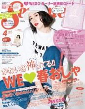 Seventeen 2017年4月号