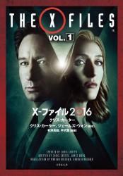 X-ファイル 2016 VOL.1