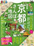 まっぷる超詳細!京都さんぽ地図'20