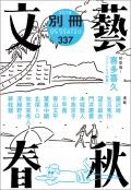 別冊文藝春秋 電子版21号