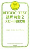 新TOEIC TEST 読解 特急(2) スピード強化編