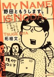 【期間限定価格】野田ともうします。(1)