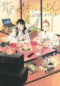 聖☆おにいさん SAINT☆YOUNG MEN(7)