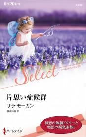 片思い症候群【ハーレクイン・セレクト版】