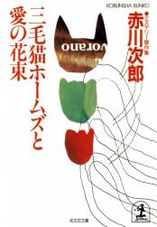三毛猫ホームズと愛の花束