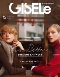 GISELe2019年12月号