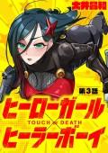 ヒーローガール×ヒーラーボーイ 〜TOUCH or DEATH〜【単話】 3