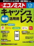週刊エコノミスト2019年2/26号