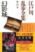 幻影城〜江戸川乱歩全集第26巻〜